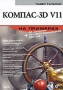 Компас-3D V11 на примерах (+ DVD-ROM) Павел Талалай